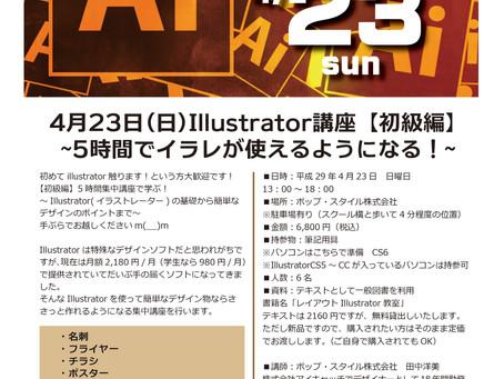 4月23日 illustrator講座のお知らせ