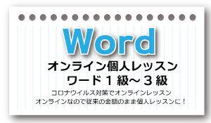 300_Wordオンラインレッスン.jpg