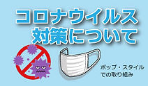 300_コロナウイルス対策.jpg