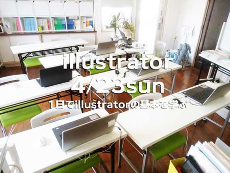 illustrator初級講座定期開催中!