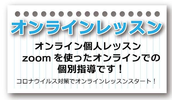 650_オンライン個人レッスン.jpg