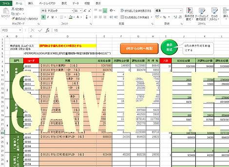 Excel画面2.jpg