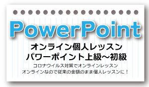 300_PowerPointコロナウイルス対策.jpg