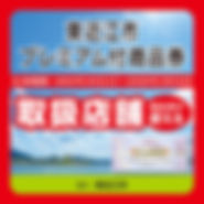 higashiomi_Sticker_100x100_join.jpg