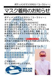 マスク着用のお知らせ.jpg