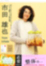 Yuya Ichida.jpg