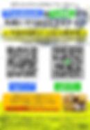 「Facebook」&「LINE」から気軽にやりとりできます☆彡.jpg