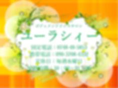 「ユーラシィー」トップ画像