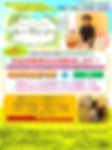 【ユーラシィー】『出張体験整体』(2019年消費税10%改定).jpg