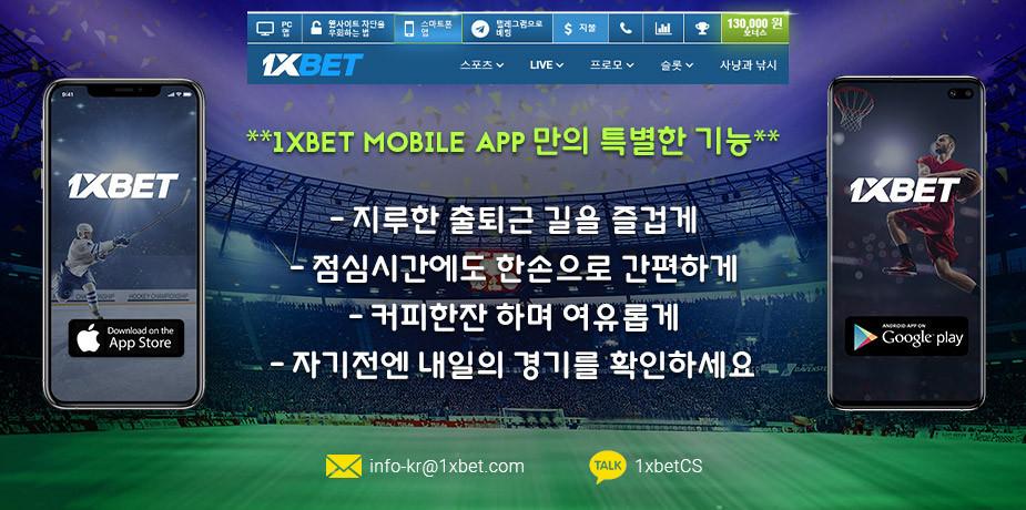 1xbet_mobile app