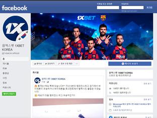 1xbet 원엑스벳 페이스북, 인스타그램 공식페이지