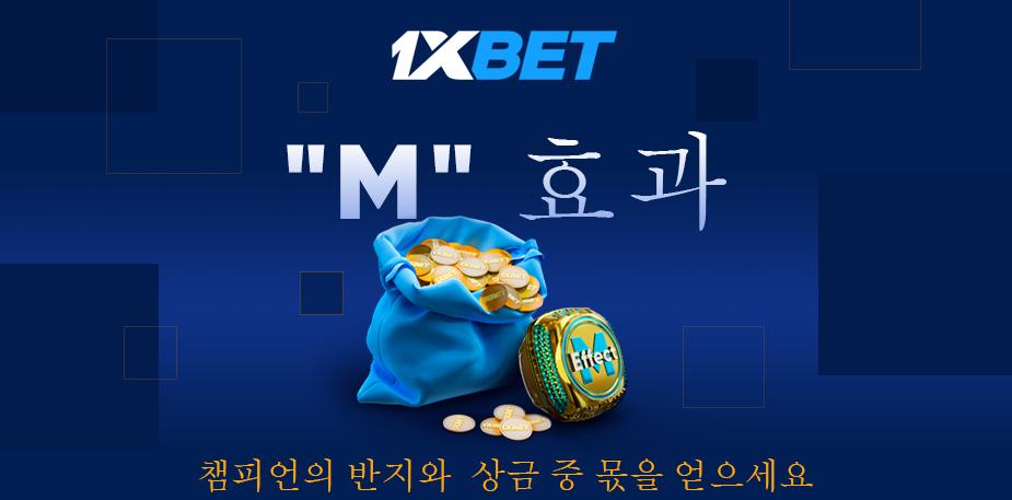 1xBET프로모션 M효과