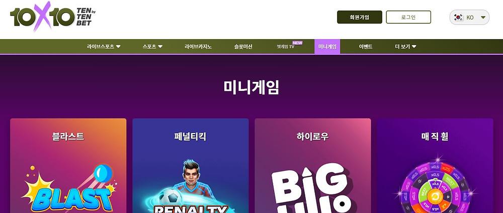 실시간배팅게임-텐텐벳