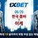 1xBET UFC 이벤트 한국좀비 vs 이게