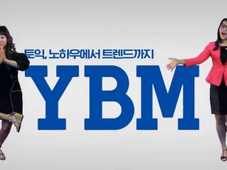 YBM과 함께 패러디를