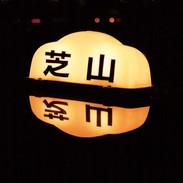 Tokyo Lights (Minimal)