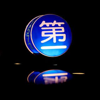 Tokyo Lights (Blue Circle/Number 1)