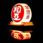 Tokyo Lights (Red Circle)