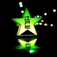 Tokyo Lights (Green Star)