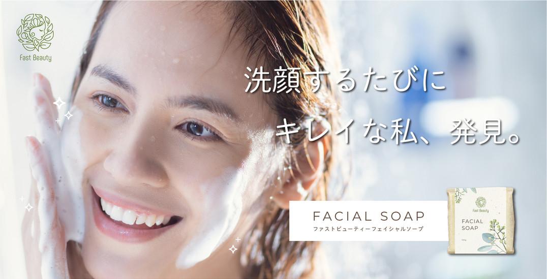 banner_soap.jpg