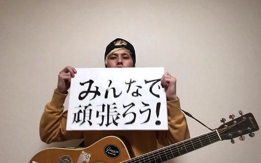 2019/11/21公開 Director末延雅史