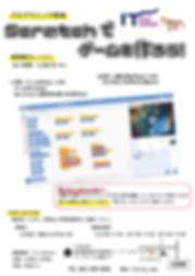 Scratch広告.jpg