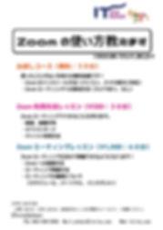 Zoom_2.jpg