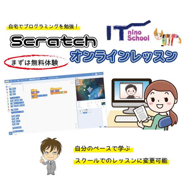 Scratchオンライン広告.jpg