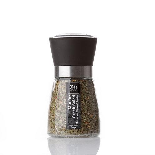 Spice Mix For Greek Salad / Μείγμα Μπαχαρικών για Ελληνική Σαλάτα