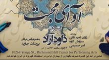 Avaye Mohabat