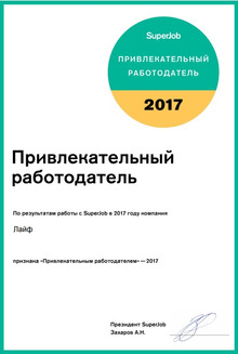 «ЦФБ» (ООО «Лайф») получил звание «Привлекательный работодатель — 2017»