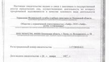 """Центр Финансовой Безопасности (ООО """"Лайф"""") включен в реестр юридических лиц, имеющих право"""