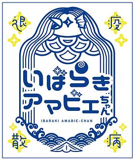 kyousai-amabie