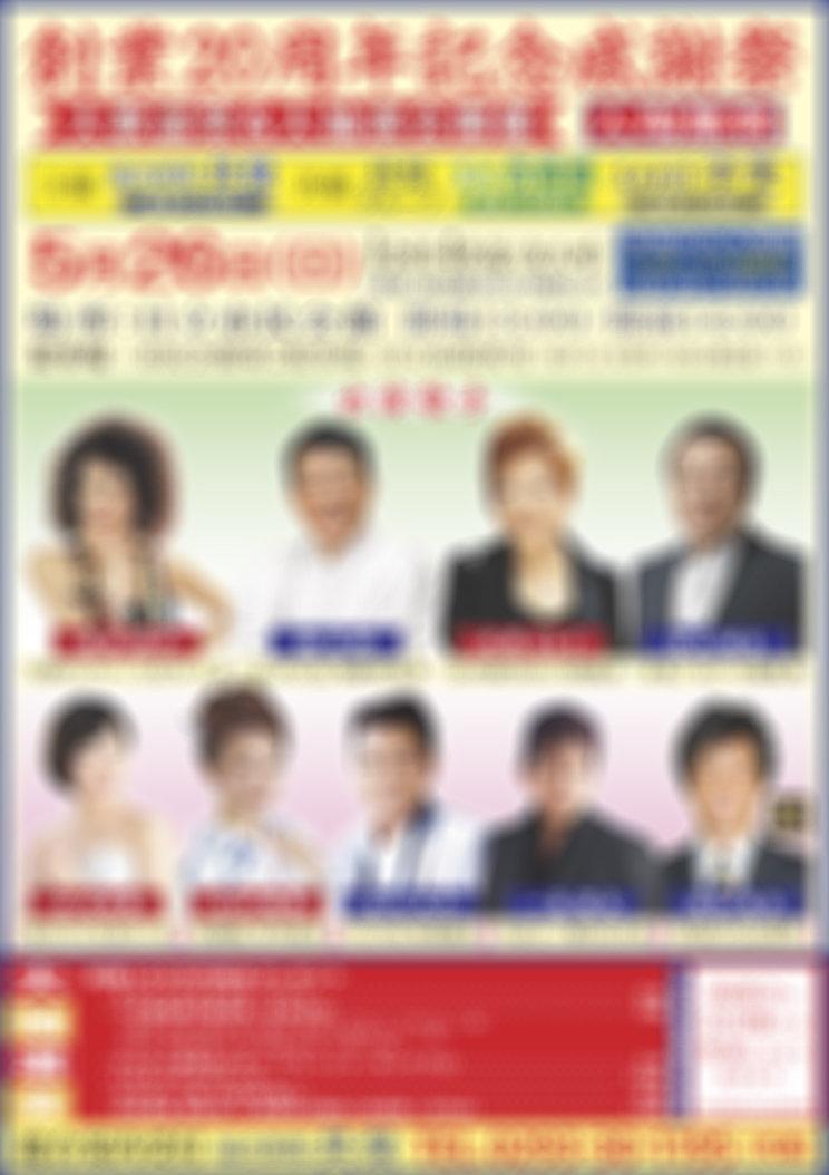 190526_創業20周年記念感謝祭_close.jpg