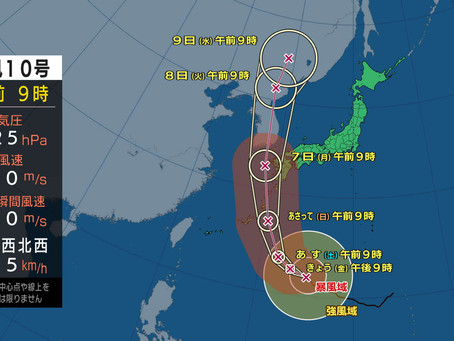 台風10号の進路に注意を