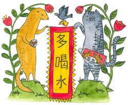 The Original Illustration for the Mu