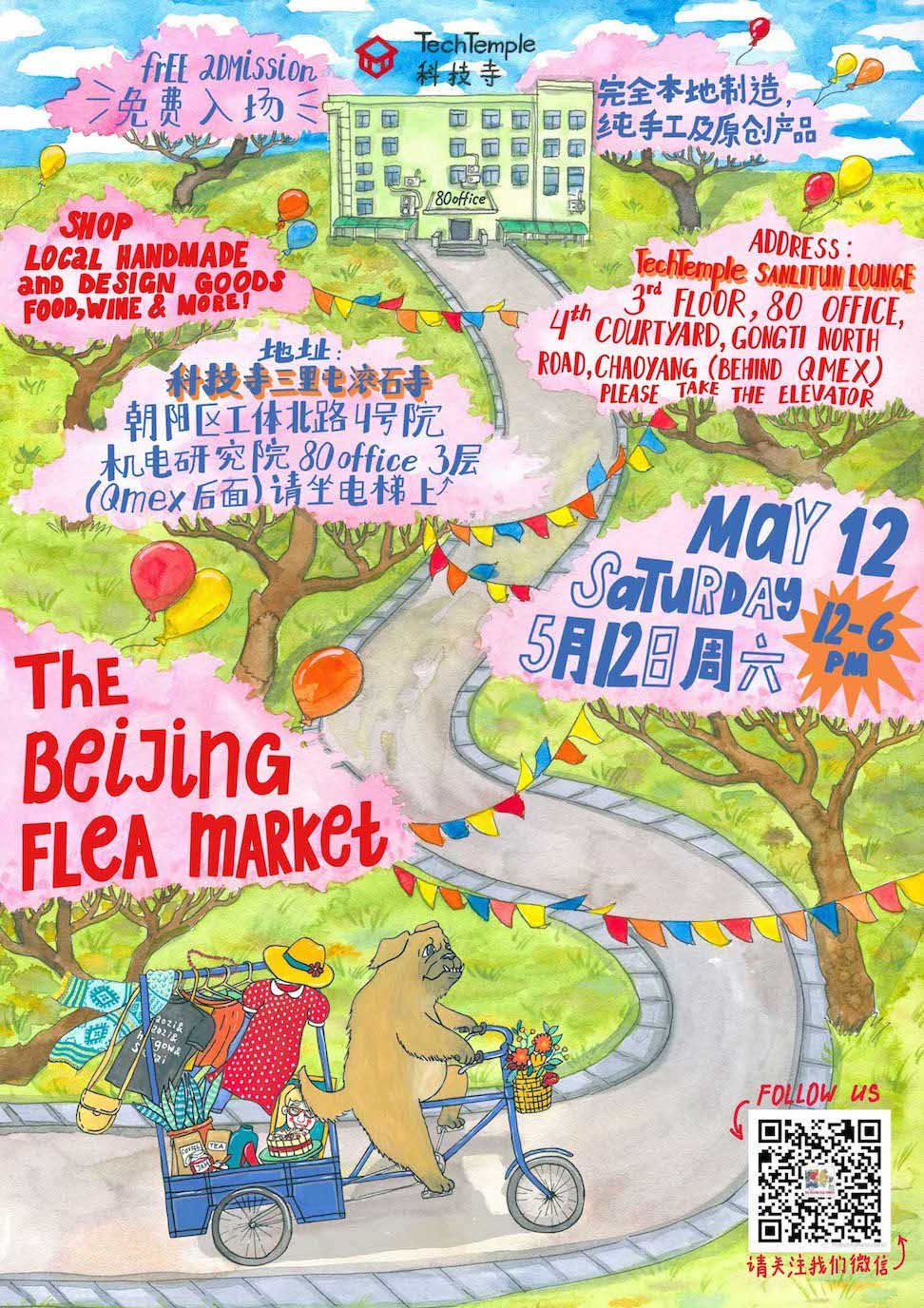 Poster Design For The Beijing Flea