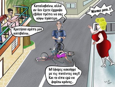 Το ποδήλατο ΤΕΛΟΣ