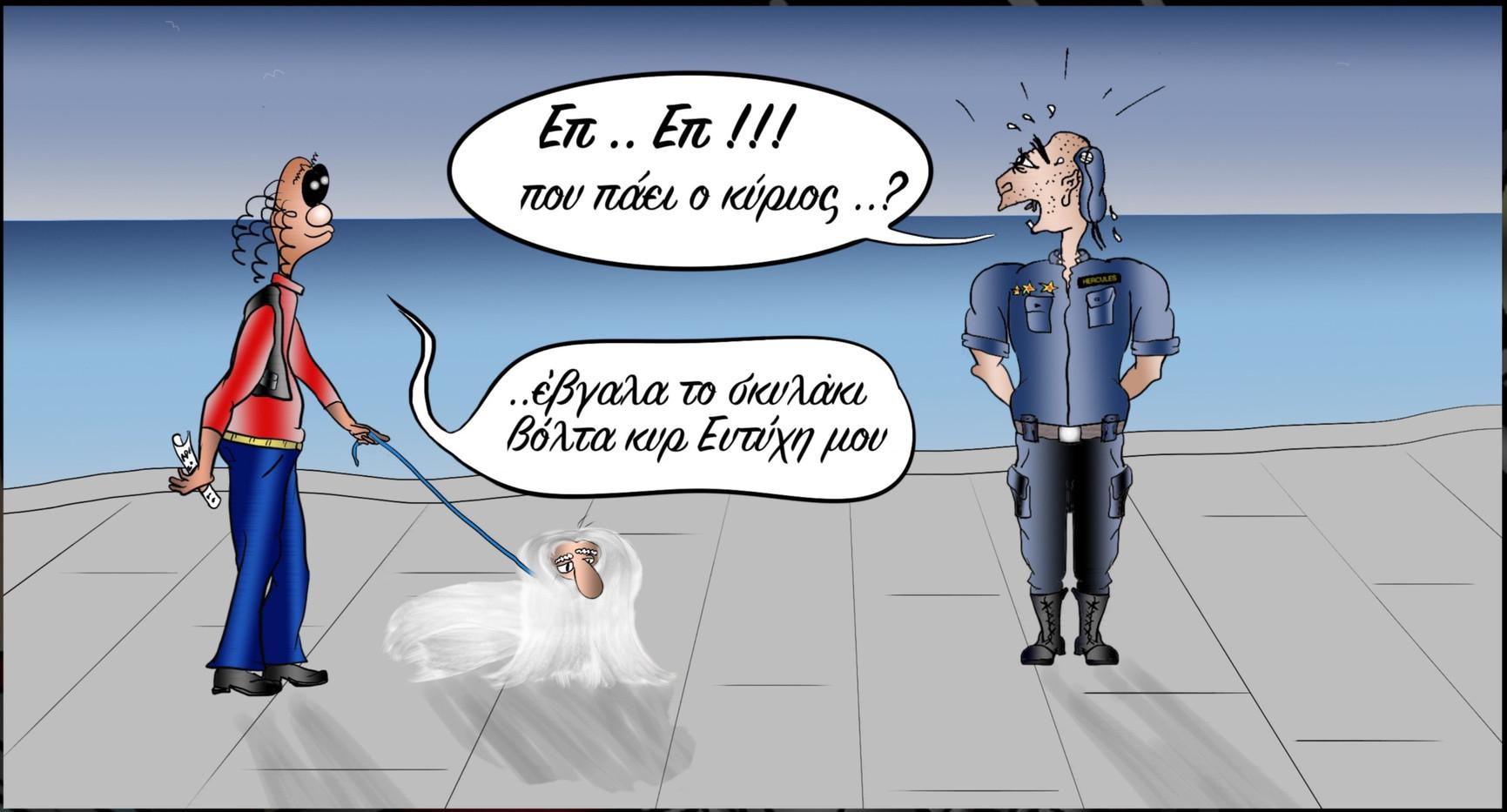 Το σκυλί 1