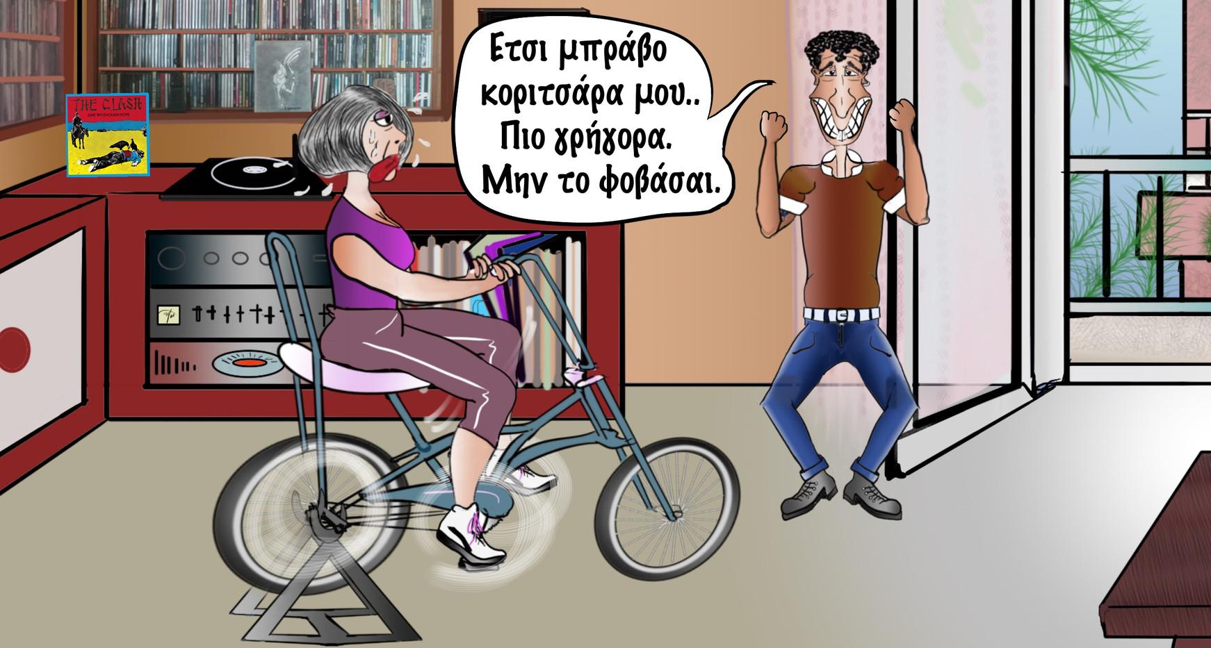 Το ποδήλατο 3
