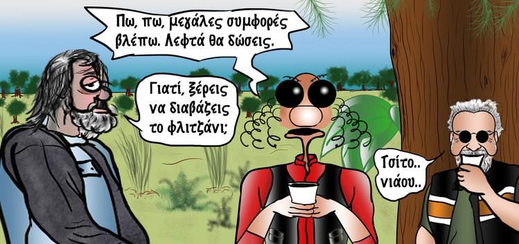 Ο καφές 2