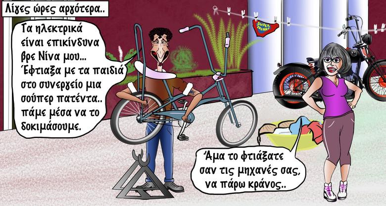 Το ποδήλατο 2