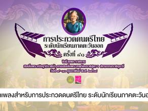 (ระดับมัธยมศึกษา-ประเภทวงดนตรี) โน้ตเพลงสำหรับการประกวดดนตรีไทยระดับนักเรียนภาคตะวันออก ครั้งที่ 41