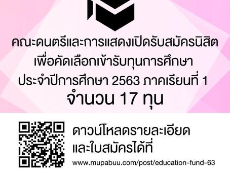 คณะดนตรีและการแสดงเปิดรับสมัครนิสิตเพื่อคัดเลือกเข้ารับทุนการศึกษา ประจำปีการศึกษา 2563