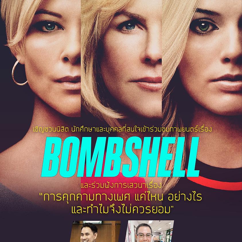 """ชมภาพยนตร์เรื่อง Bombshell และเสวนาเรื่อง """"การคุกคามทางเพศ แค่ไหน อย่างไร และทำไมจึงไม่ควรยอม"""""""