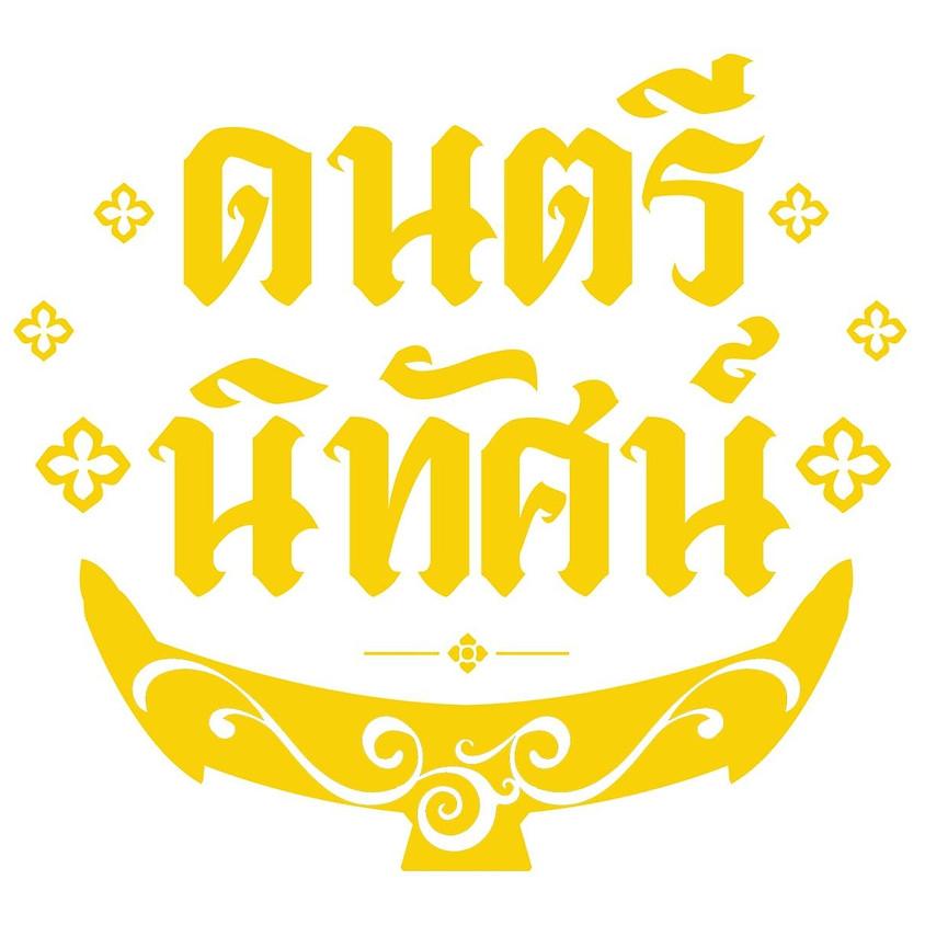 ดนตรีไทยนิทัศน์