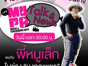 """MUPA TALK & NEWS วันนี้พบตัวจี๊ดดด แห่ง MUPA """"พี่หนูเล็ก"""""""
