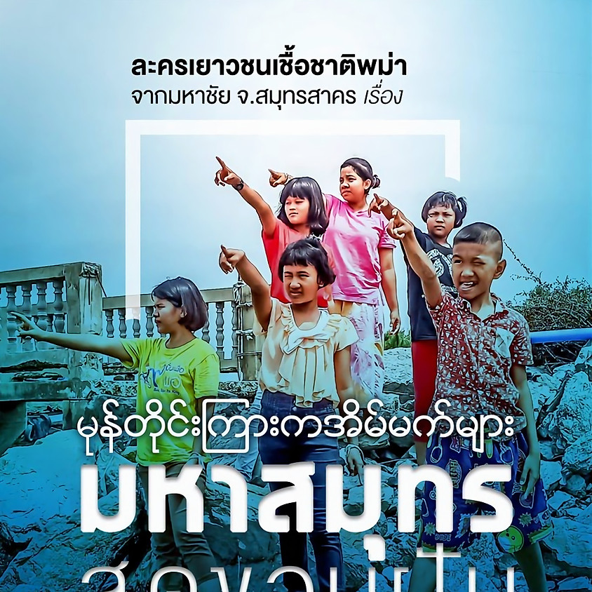 """ละครเยาวชน เชื้อชาติพม่า """"มหาสมุทร สุดขอบฝัน"""""""