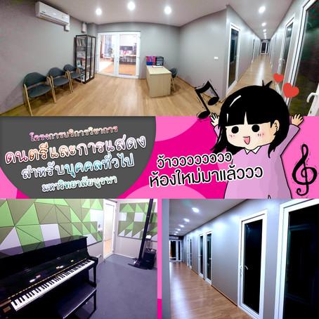 ห้องใหม่ ไฉไลกว่าเดิม !! โครงการบริการวิชาการ ดนตรีและการแสดง สำหรับบุคคลทั่วไป มหาวิทยาลัยบูรพา