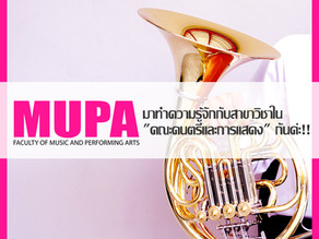 มาทำความรู้จัก กับสาขาวิชา ใน คณะดนตรีและการแสดง กันค่ะ !! 😘😘